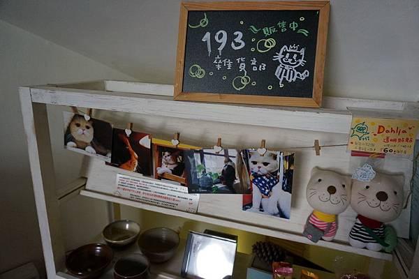 104.12.14環島蜜月-台東193咖啡館