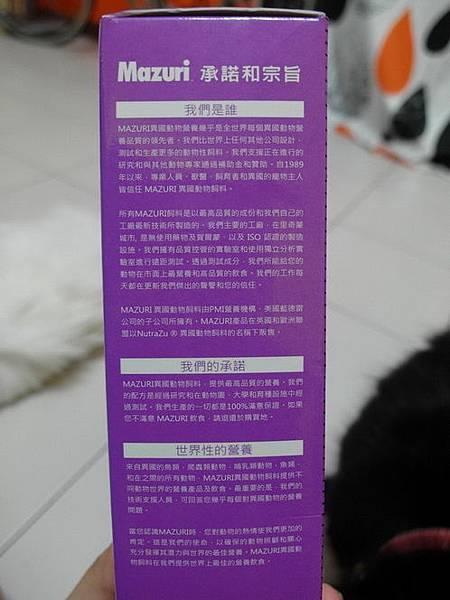 103.09.24Mazuri食蟲動物專用飼料