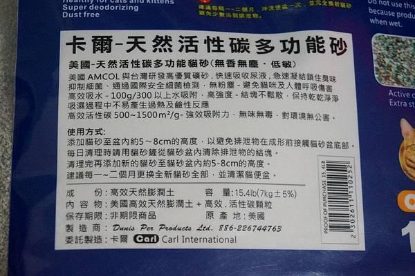 105.11.10卡爾天然活性碳多功能沙-不好用