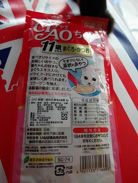 103.10.21Caio啾嚕11歲肉泥(鰹魚.鮪魚)
