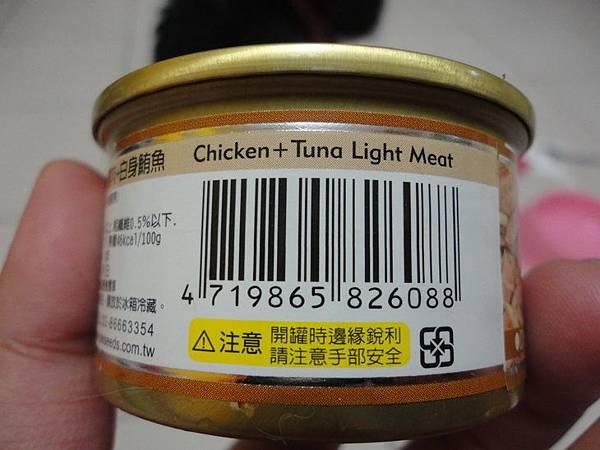 104.01.11mamamia雞肉+白身鮪魚-小雪