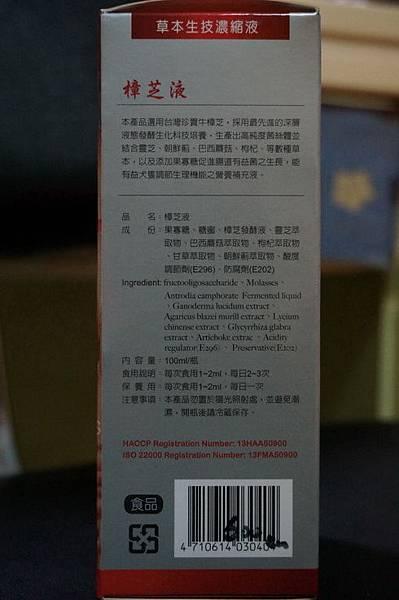 105.01.20樟芝液-400
