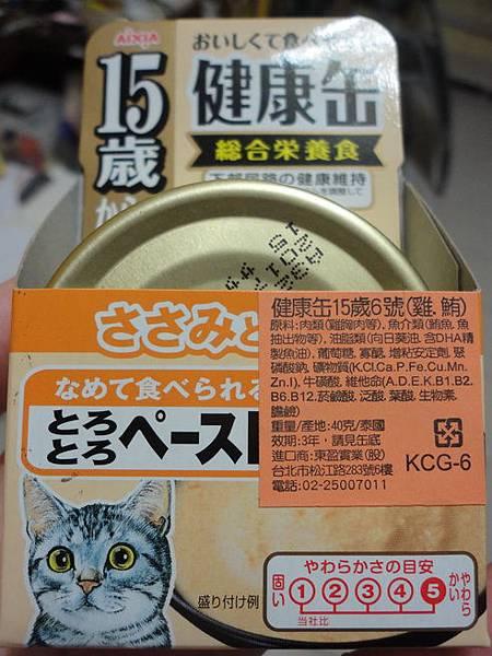 104.07.20愛喜雅15歲健康罐6號-雞+鮪-茉莉