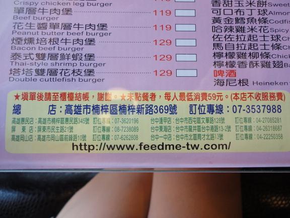 100.05.01 Feed Me -8.JPG
