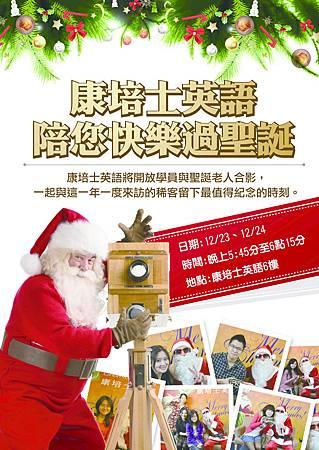 聖誕拍照活動公告