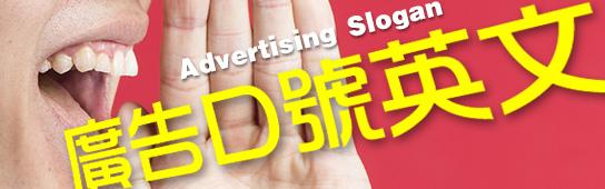 時事生活英文學習_廣告口號slogan02.jpg