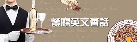 日常生活_餐廳英文會話圖02.jpg