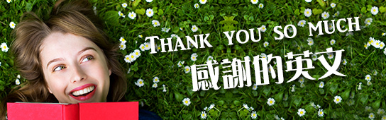 日常生活_謝謝英文會話圖02.jpg