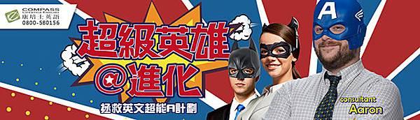 康培士英語_超級英雄在進化