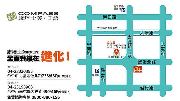 康培士英語_進化店地圖.jpg