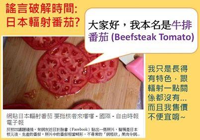 這不是輻射番茄