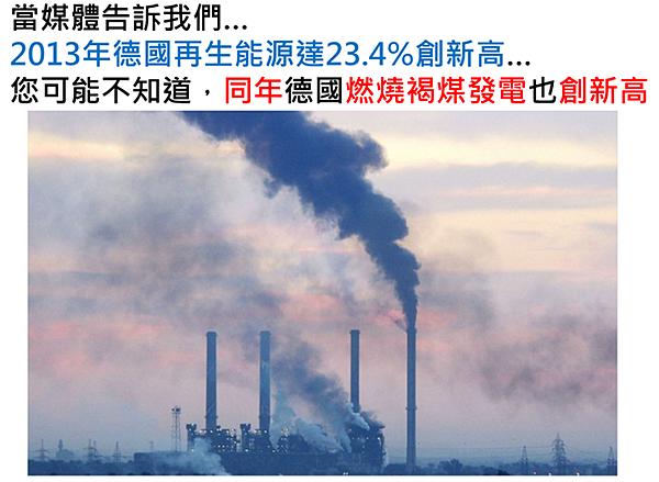 更環保?德國2013年,煤炭發電量創新高