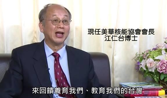 旅美核能專家訪談(五)-現任美華核能協會會長江仁台博士