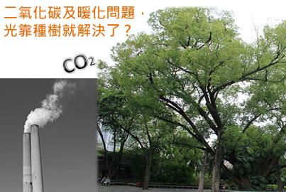 二氧化碳及暖化問題,光靠種樹就好了?