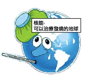 核能救地球不是口號 是事實