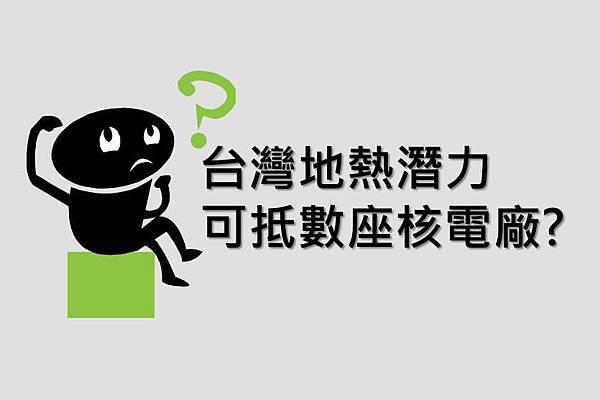 台灣地熱潛力可抵數座核電廠