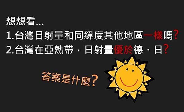 台灣日射量明顯低於同緯度地區, 太陽能發電量可能高估