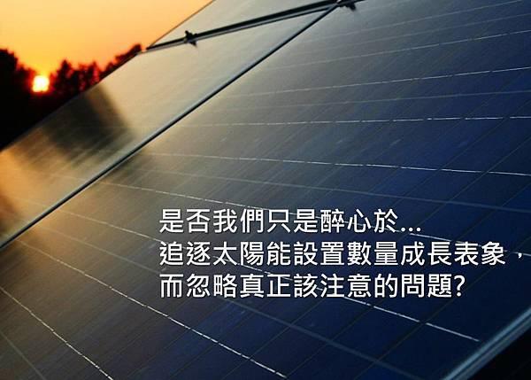 是否我們只是醉心於...追逐太陽能設置數量成長表象,而忽略真正該注意的問題?