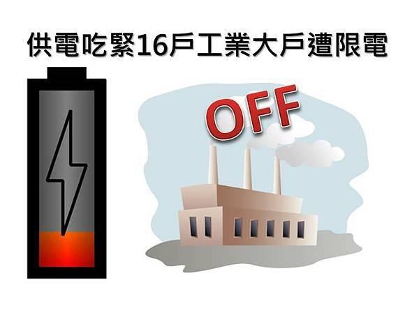 供電吃緊16戶工業大戶遭暫停用電