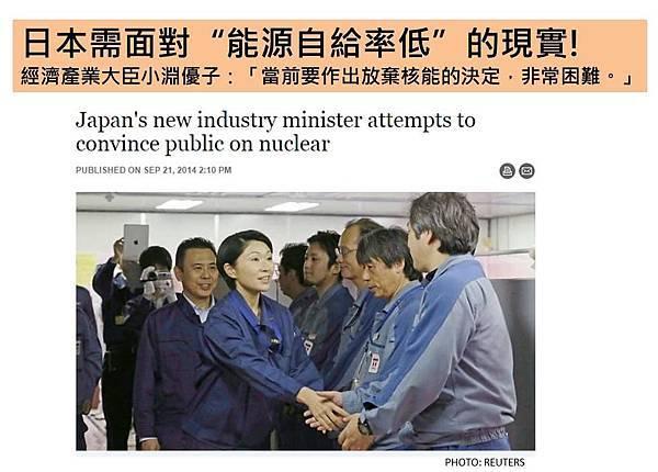 """日本需面對""""能源自給率低""""的現實!"""