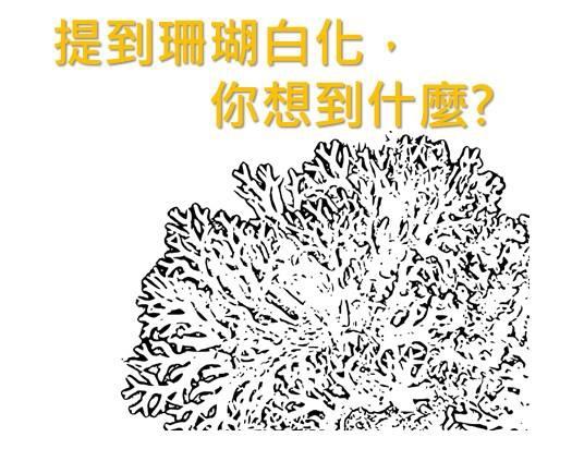 提到珊瑚白化,你是不是想到『核電廠』?