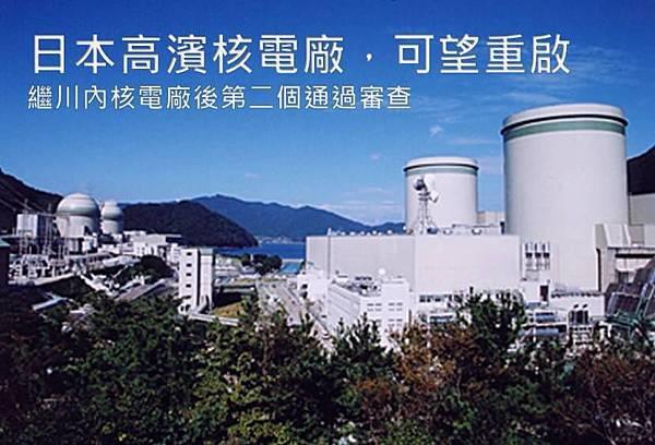 日本高濱核電廠通過重啟審查