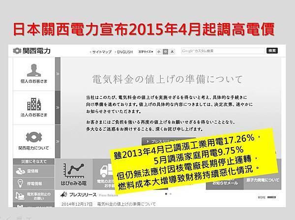 日本關西電力宣布將再度調漲電價