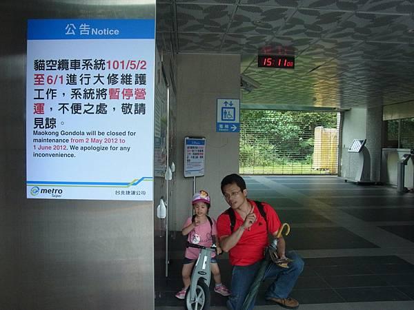 0502台北動物園 031.jpg
