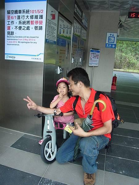 0502台北動物園 034.jpg