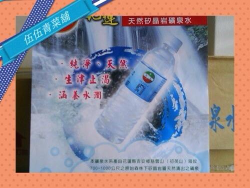 【伍伍青菜舖】慈氏 花蓮慈雲山 天然矽晶岩礦泉水
