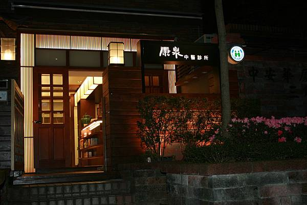 康泉夜間 (6).JPG