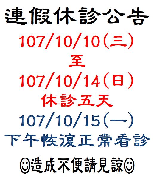 107.10連休.png