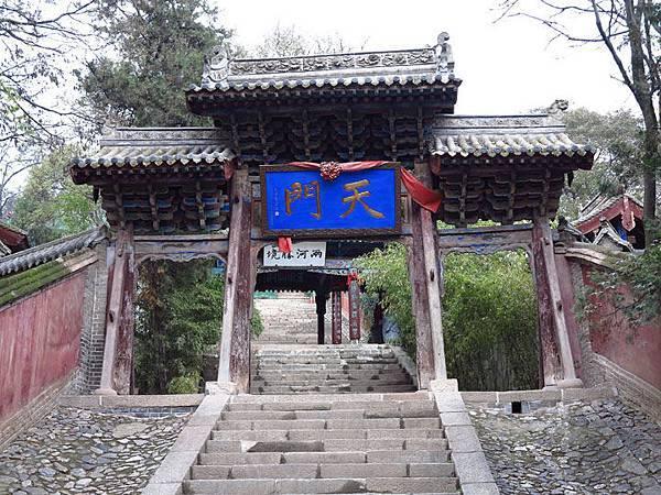 Tianshui b4.JPG