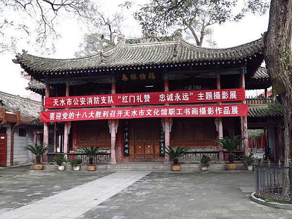 Tianshui d2.JPG