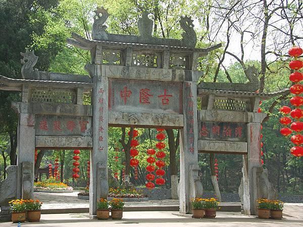 Xiangyang e1.JPG