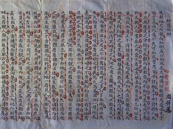 Jian b8.JPG