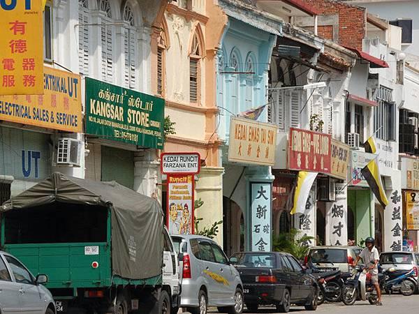 Kuala Kangsar d5.JPG