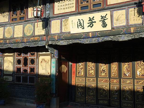 Jianshui c2.jpg