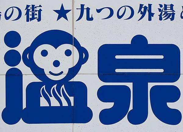 Yudanaka a1.JPG
