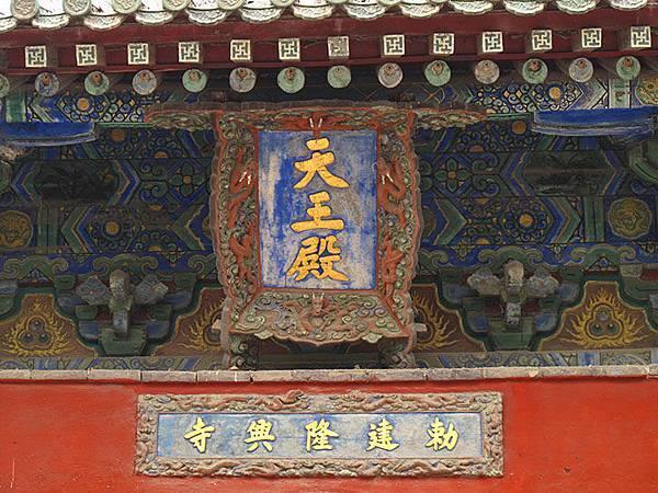 Zhengding a3.JPG
