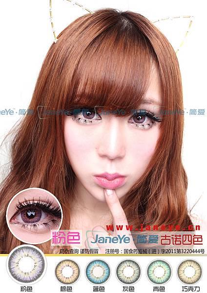 Janeye简爱古诺四色粉-1.jpg