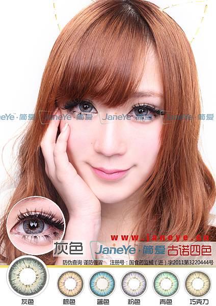 Janeye简爱古诺四色灰-1.jpg