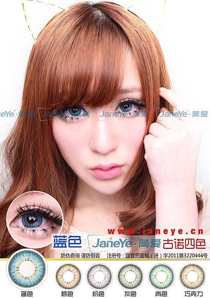 Janeye简爱古诺四色蓝-1.jpg