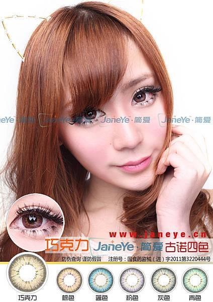 Janeye简爱古诺四色巧克力-1.jpg