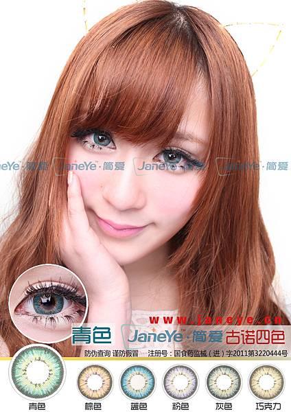 Janeye简爱古诺四色青-1.jpg