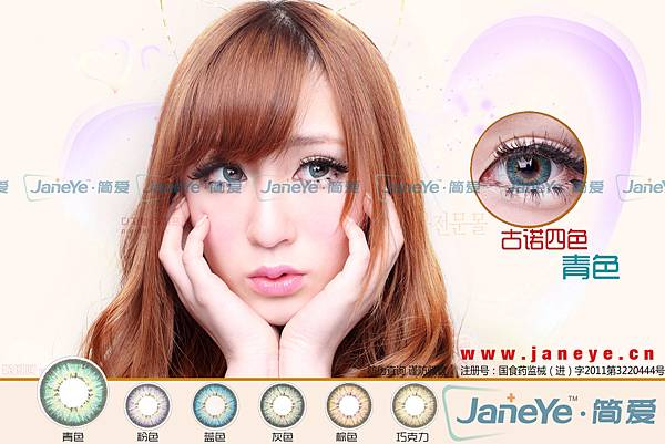 Janeye简爱古诺四色青-2.jpg
