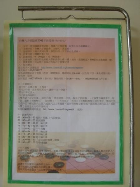 CIMG1156海報簡章.JPG