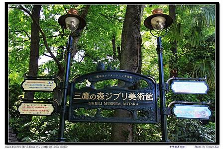 宮崎駿美術館