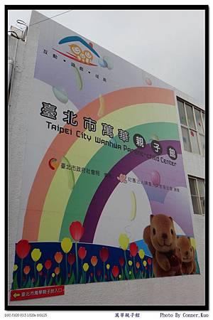 萬華親子館