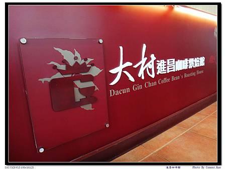 進昌咖啡館
